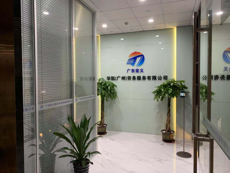 华凯(广州)劳务有限公司双玻百叶隔断案例